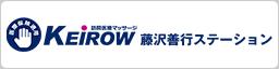 KEIROU藤沢善行ステーション